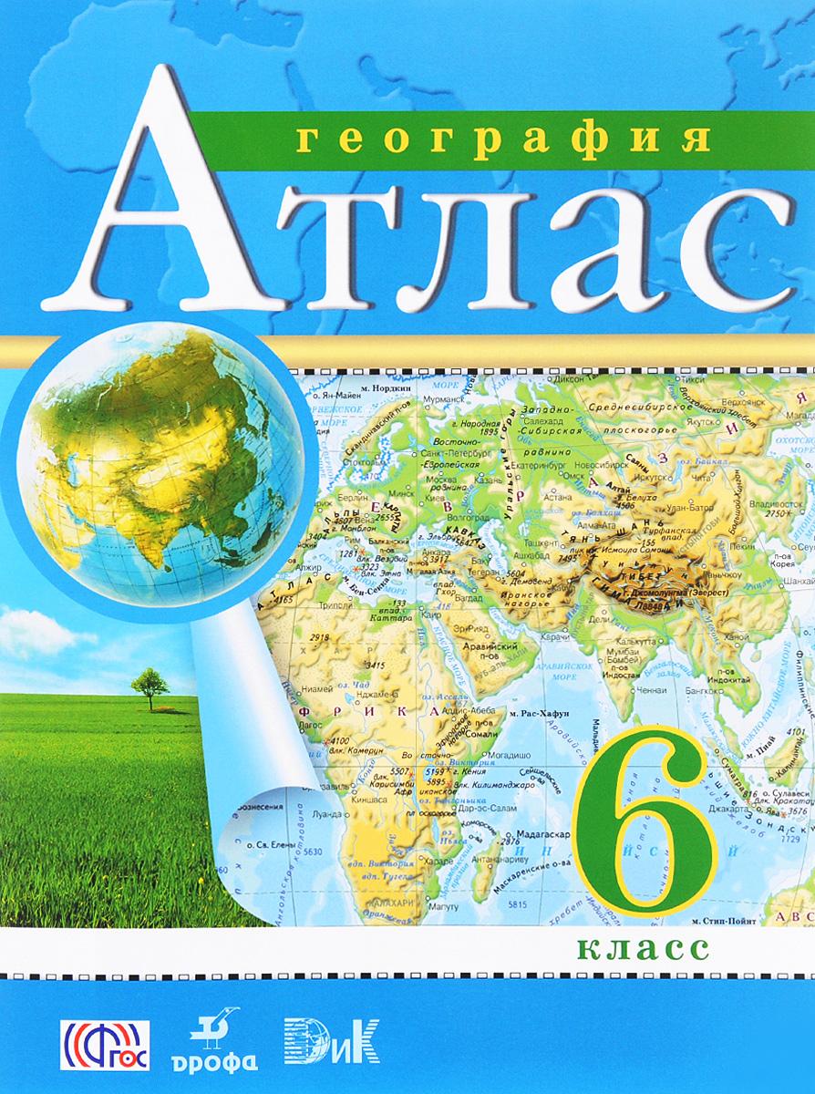 География. 6 класс. Атлас