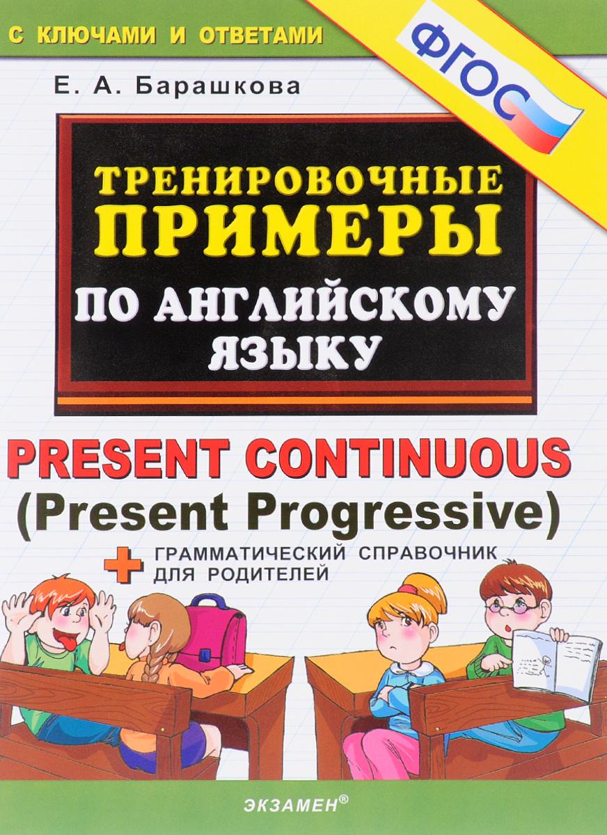 Английский язык. Тренировочные примеры. Present Continuous (Present Progressive)