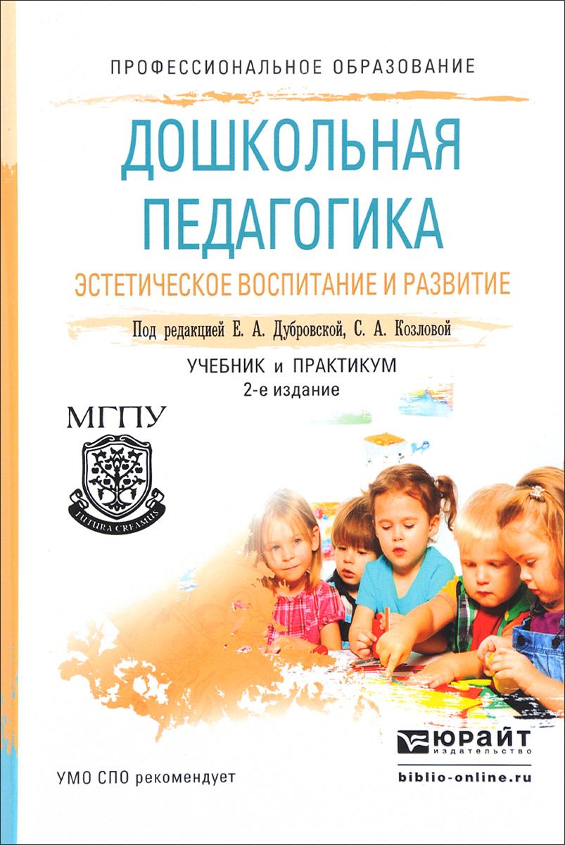 Дошкольная педагогика онлайн обучение