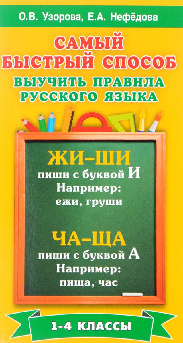 Самый быстрый способ выучить правила русского языка. 1-4 классы