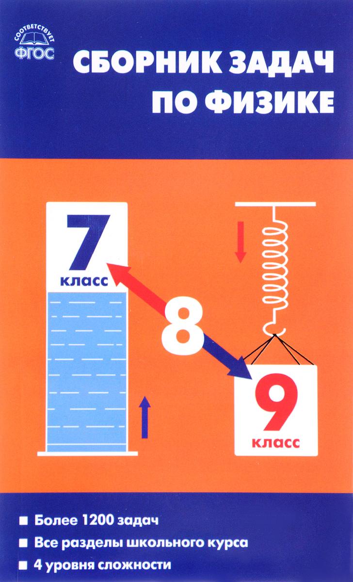 Обложка книги Физика. 7-9 классы. Сборник задач