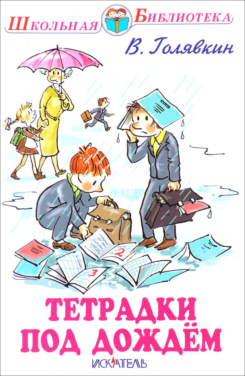 Тетрадки под дождем