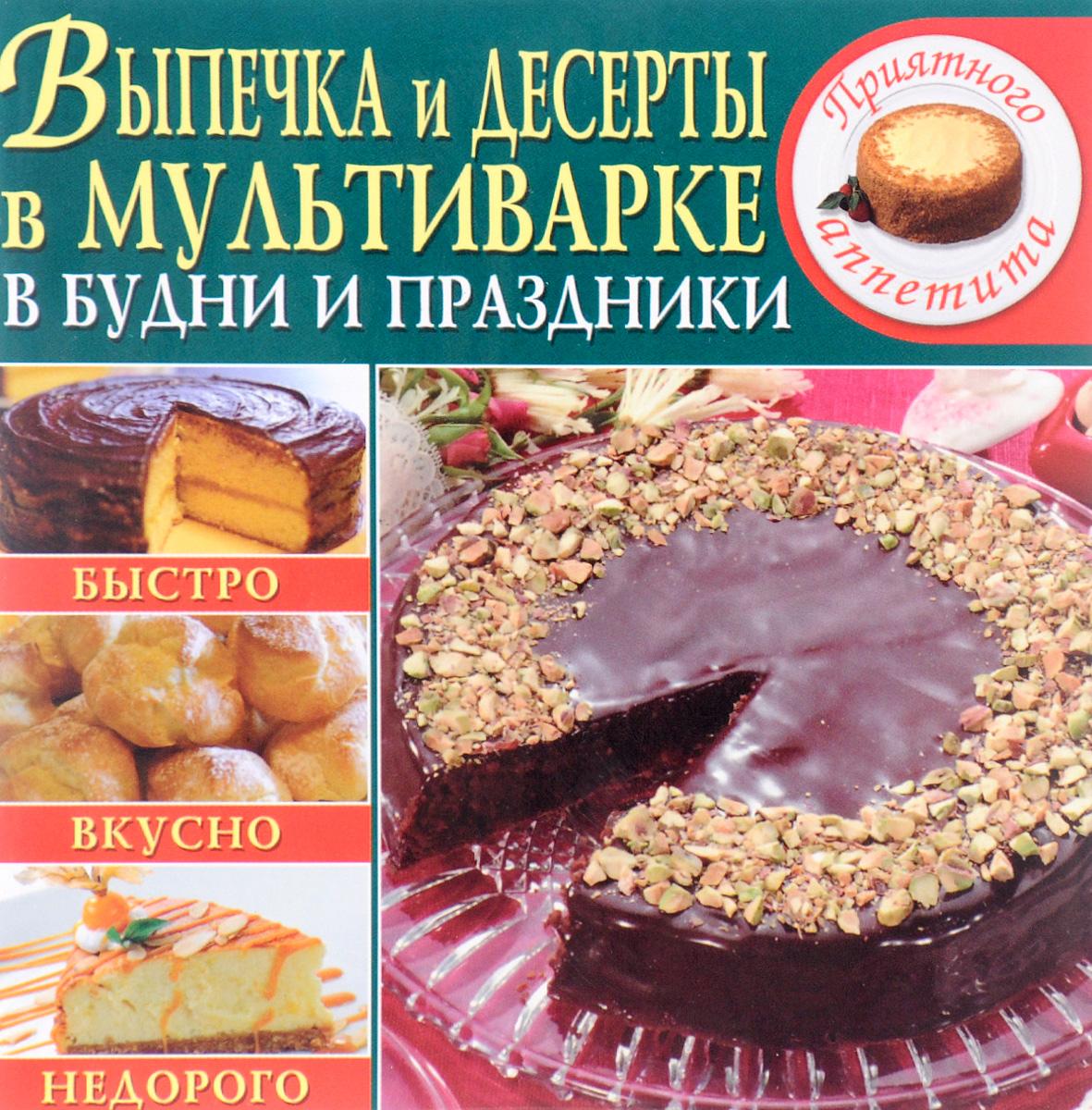 Выпечка и десерты в мультиварке в будни и праздники