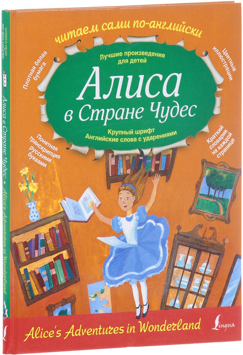 Алиса в стране чудес / Alices Adventures in Wonderland