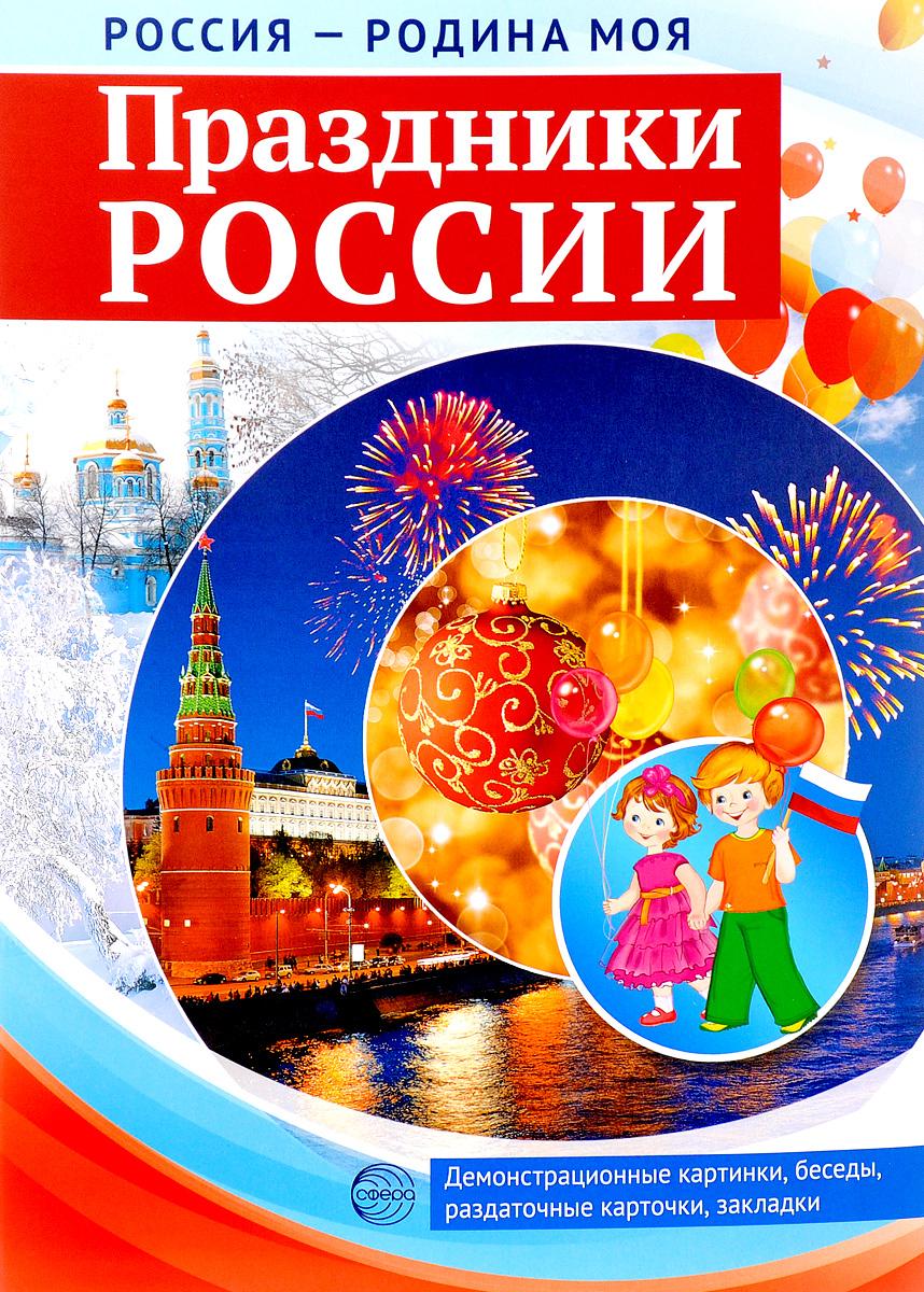 РОССИЯ - РОДИНА МОЯ. Праздники России