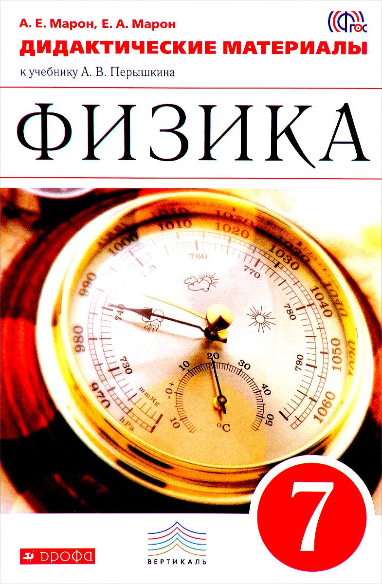 Физика. 7 класс. Дидактические материалы. К учебнику А. В. Перышкина