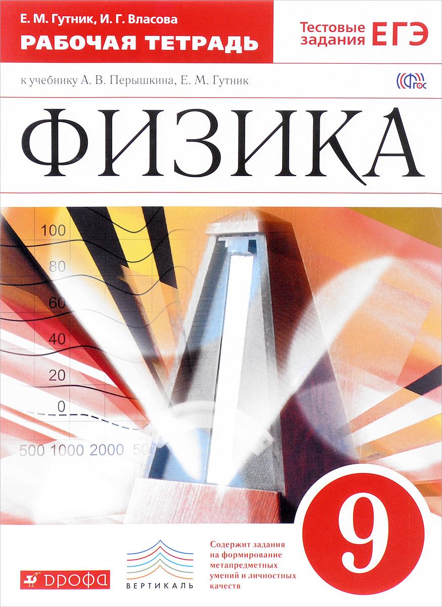 Физика. 9 класс. Рабочая тетрадь к учебнику А. В. Перышкина, Е. М. Гутник