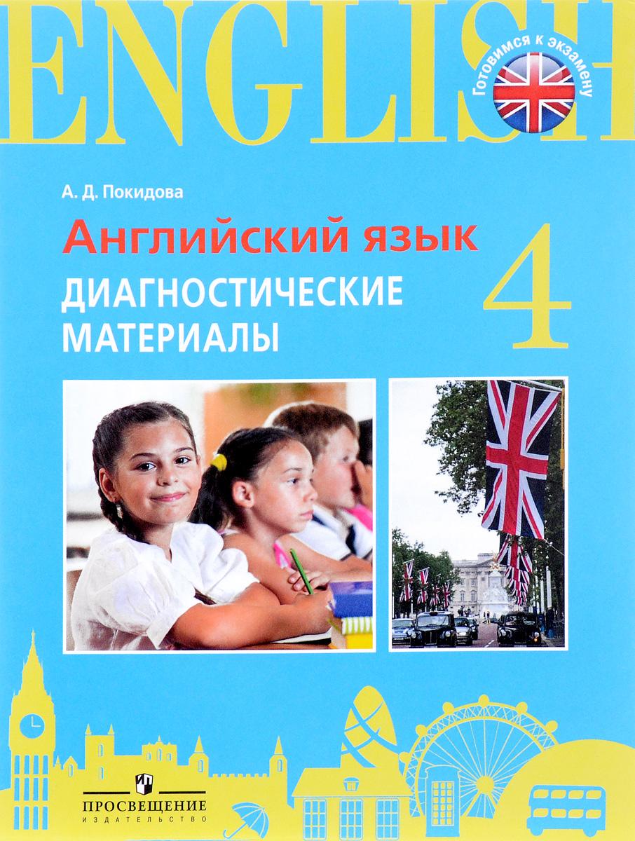 Английский язык. 4 класс. Диагностические материалы. Учебное пособие