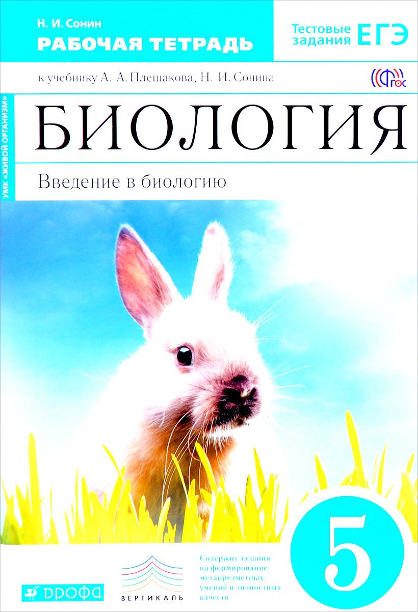 Биология. Введение в биологию. 5 класс. Рабочая тетрадь. К учебнику А. А. Плешакова, Н. И. Сонина