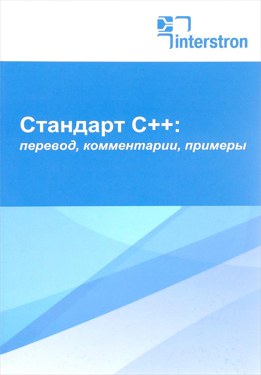 Стандарт С++. перевод, комментарии, примеры