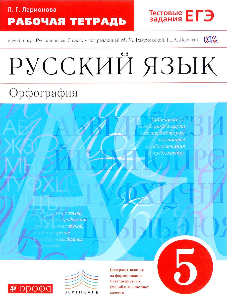 Русский язык. 5 класс. Рабочая тетрадь