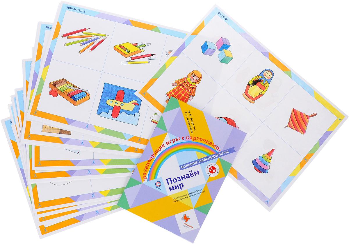 Познаем мир. Развивающие игры с карточками для детей 3-4 лет