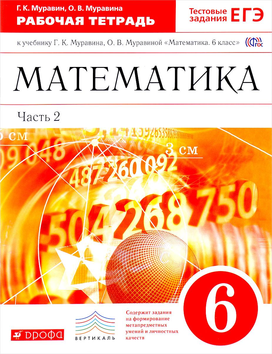 Математика. 6 класс. Рабочая тетрадь к учебнику Г. К. Муравина, О. В. Муравиной. В 2 частях. Часть 2