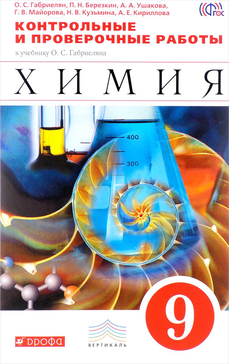Химия. 9 класс. Контрольные и проверочные работы. К учебнику О. С. Габриеляна