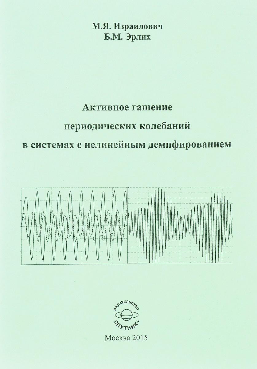 Активное гашение периодических колебаний в системах с нелинейным демпфированием