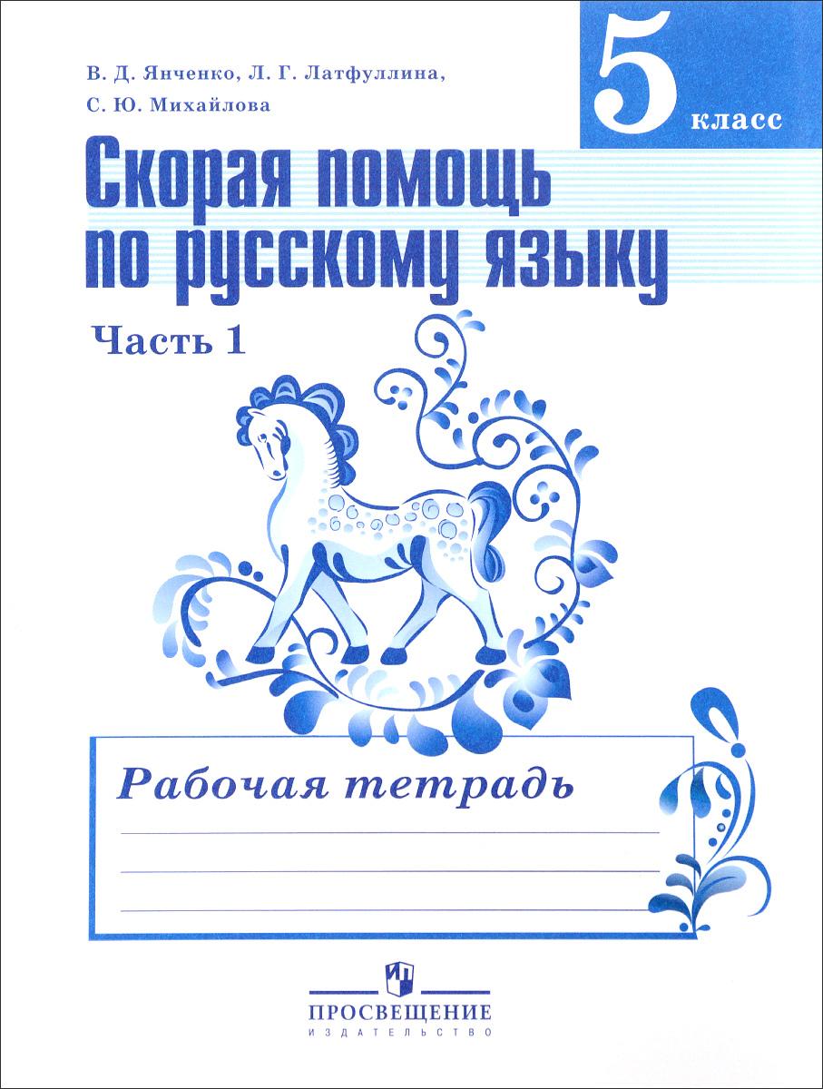Русский язык. 5 класс. Скорая помощь. Рабочая тетрадь. В 2 частях. Часть 1