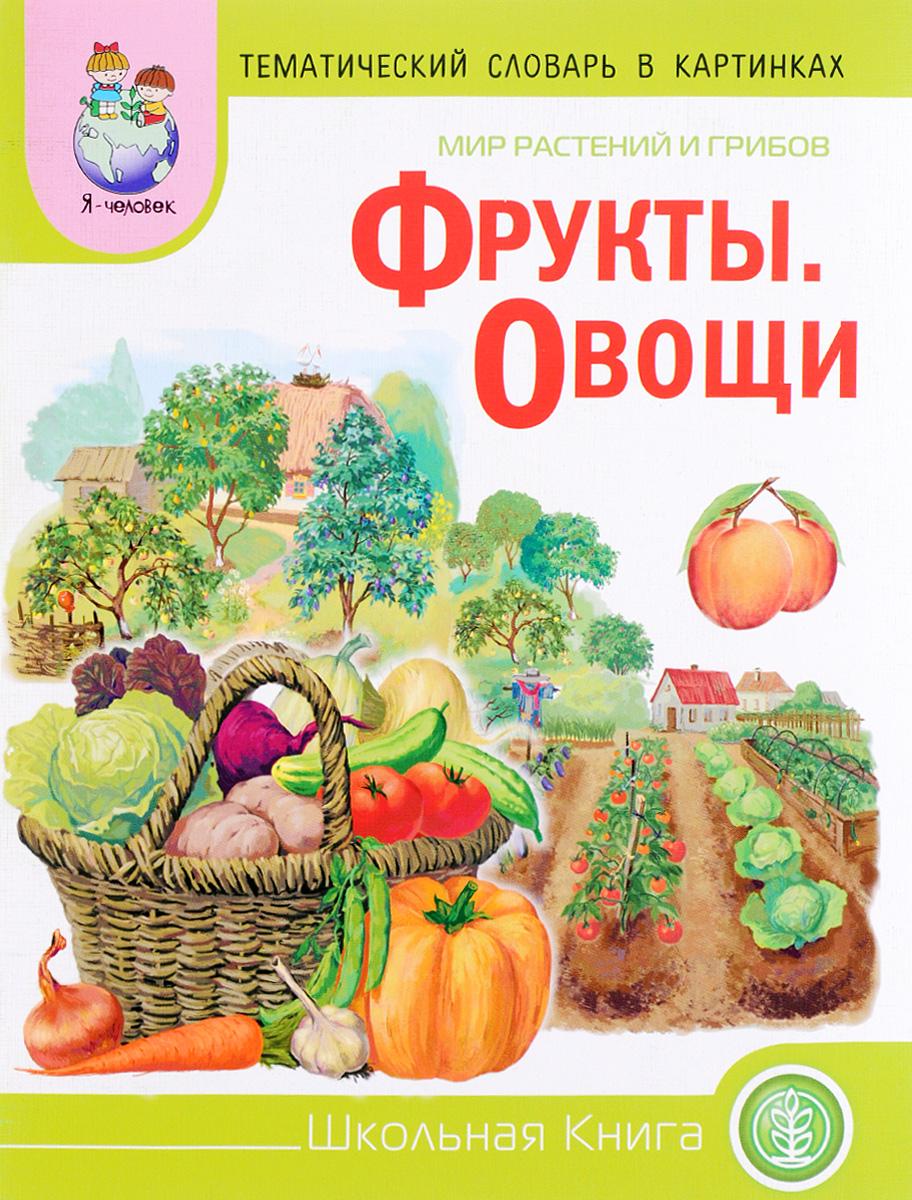 Тематический словарь в картинках. Мир растений и грибов. Фрукты. Овощи