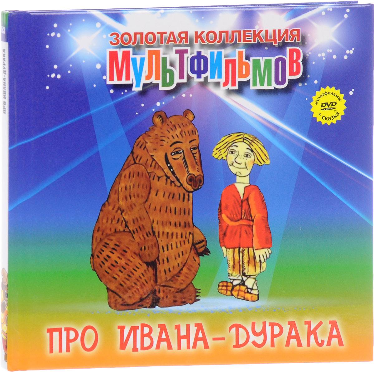 Золотая коллекция мультфильмов, Том 53, Про Ивана-Дурака