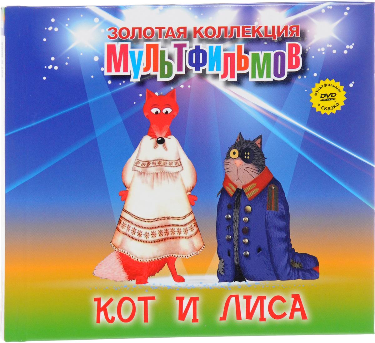 Золотая коллекция мультфильмов, Том 55, Кот и Лиса