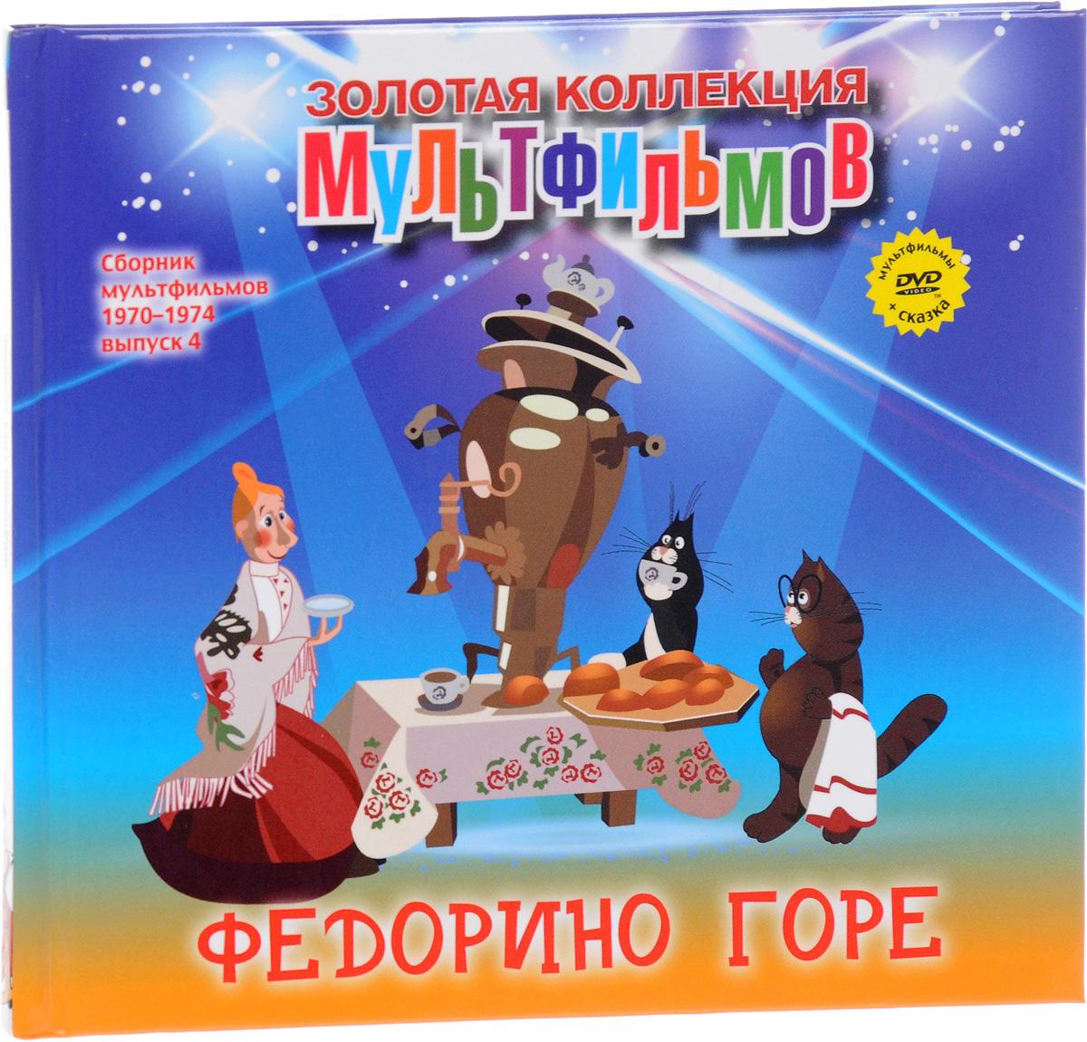 Золотая коллекция мультфильмов, Том 31, Федорино горе
