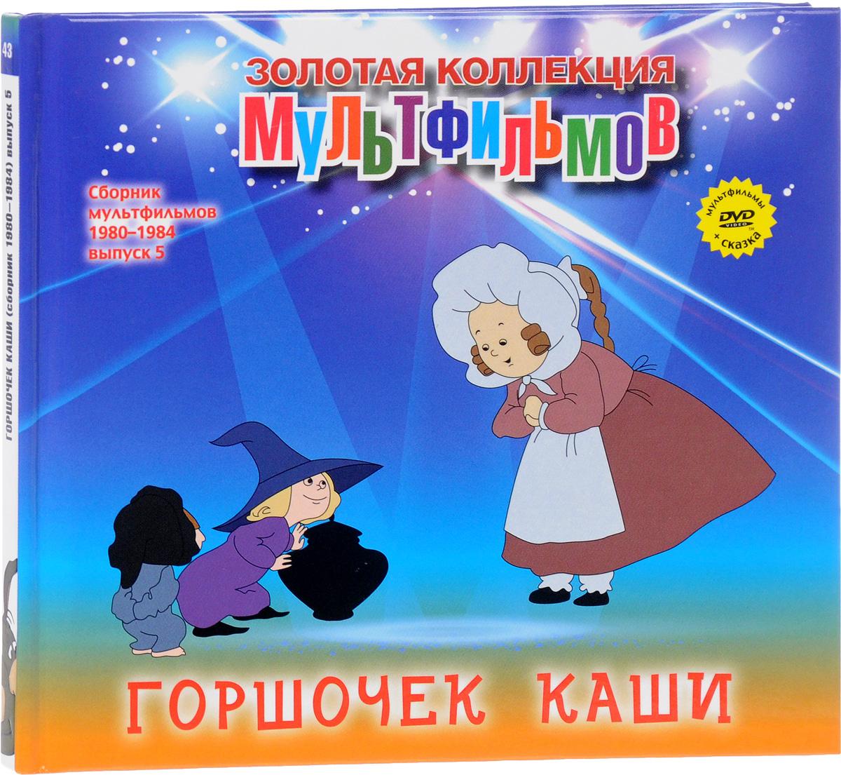 Золотая коллекция мультфильмов, Том 43, Горшочек каши