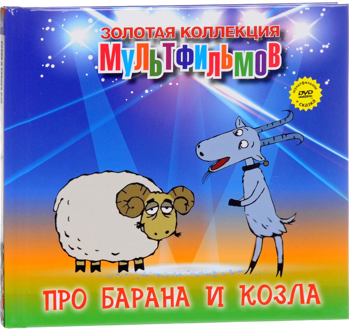 Золотая коллекция мультфильмов, Том 54, Про Барана и Козла