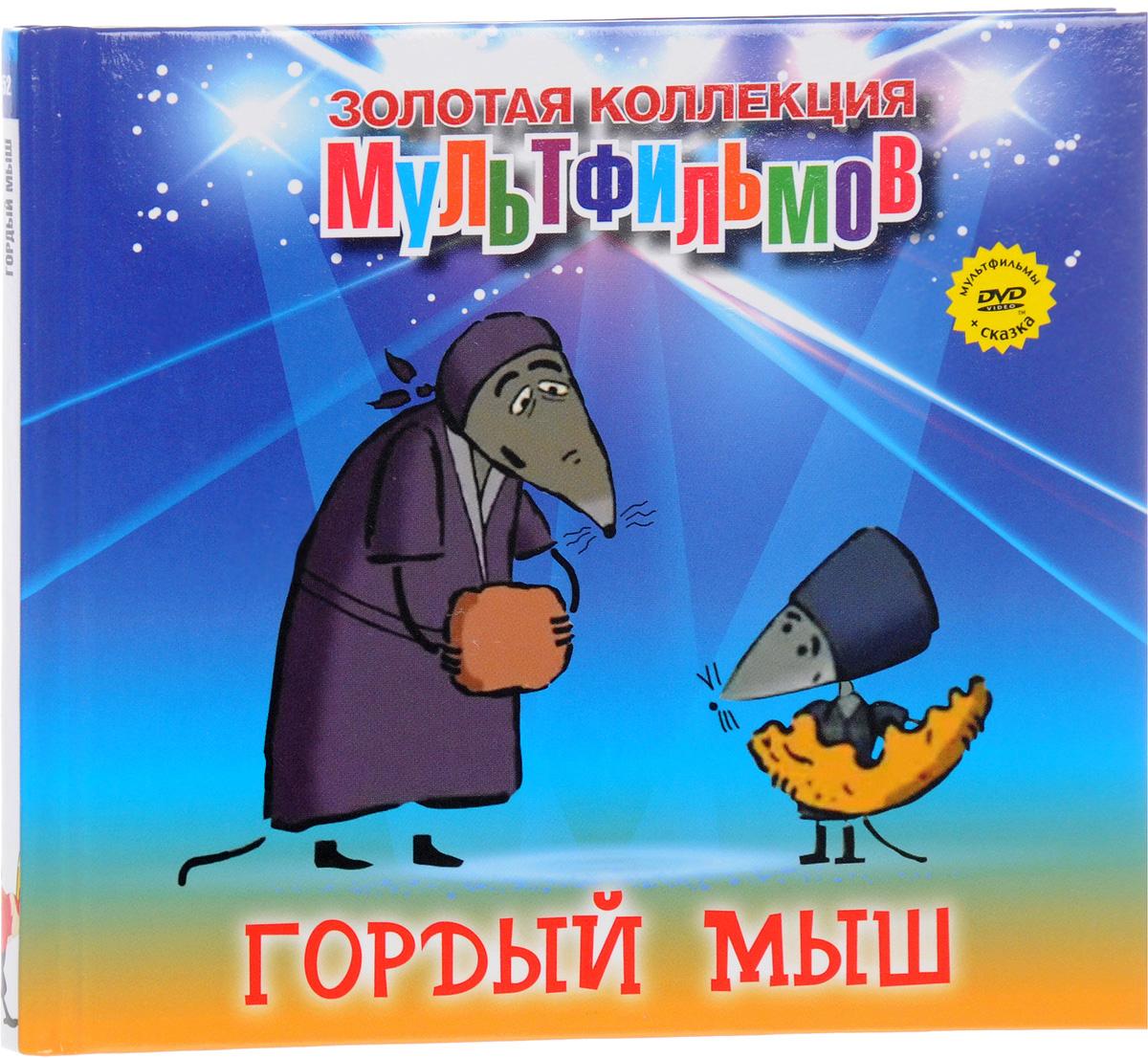 Золотая коллекция мультфильмов, Том 52, Гордый Мыш