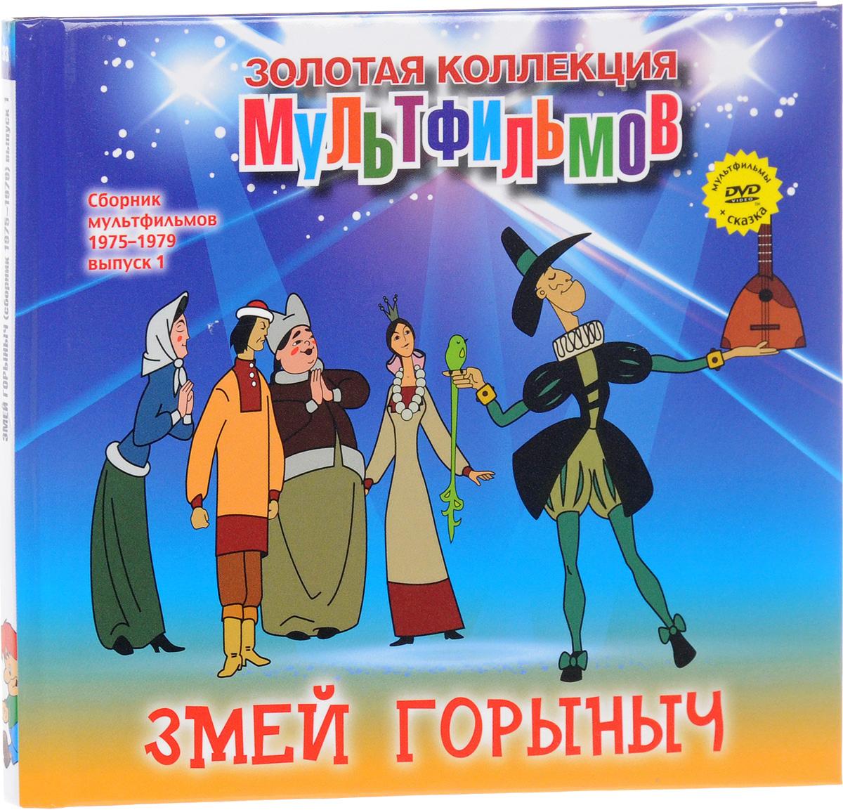 Золотая коллекция мультфильмов, Том 33, Змей Горыныч