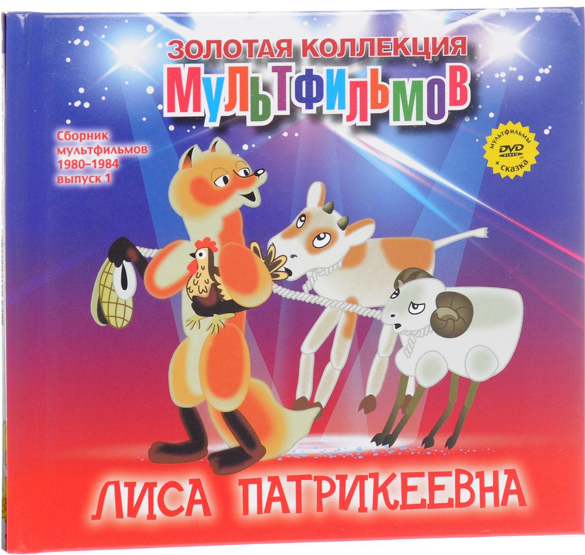 Золотая коллекция мультфильмов, Том 39, Лиса Патрикеевна