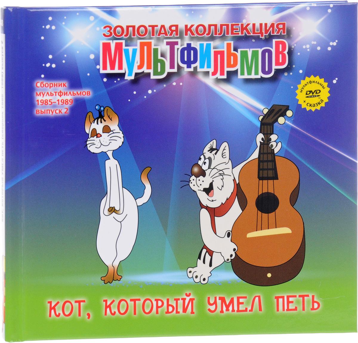 Золотая коллекция мультфильмов, Том 48, Кот, который умел петь