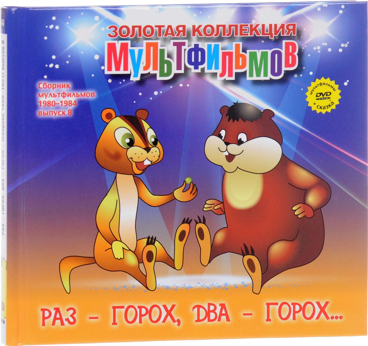 Золотая коллекция мультфильмов, Том 46, Раз горох, два горох