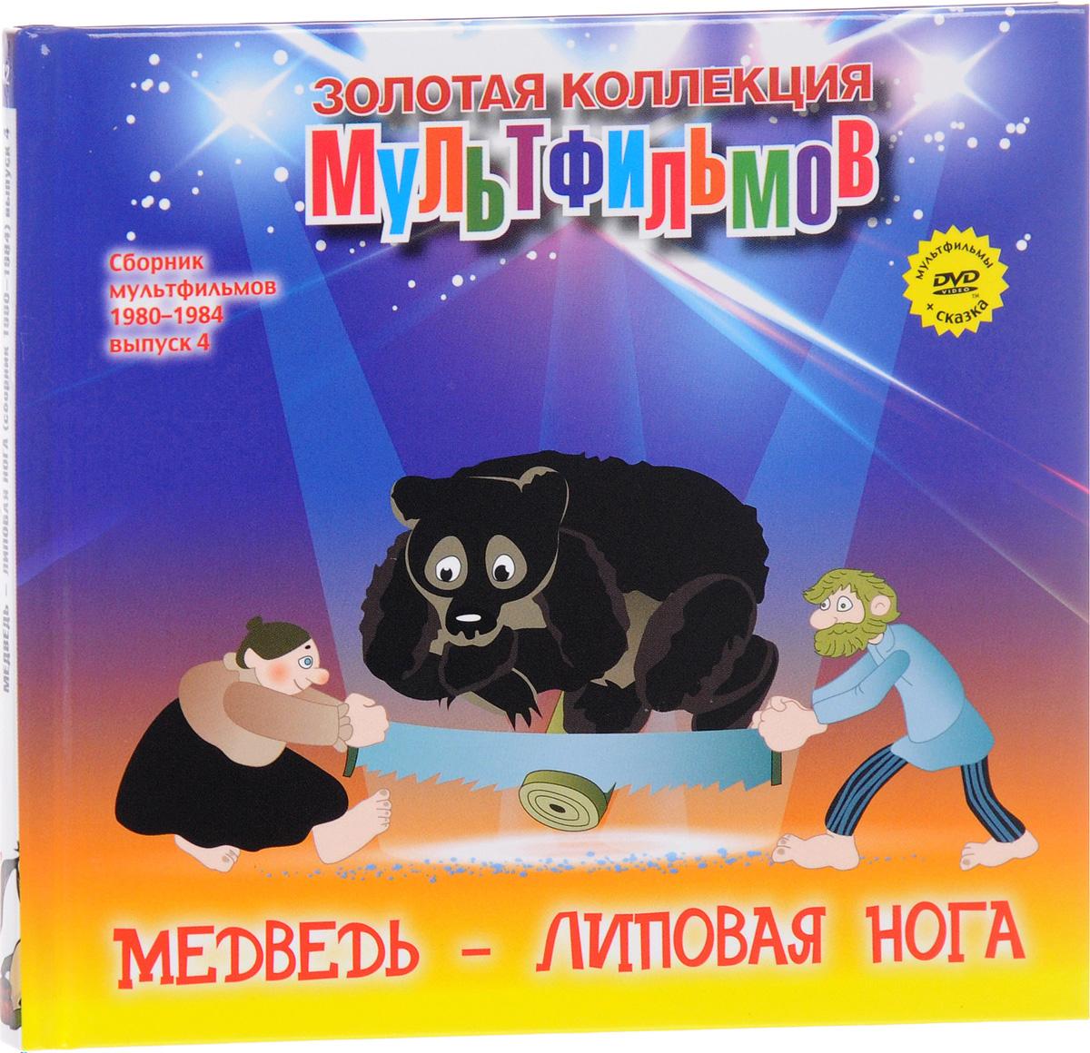 Золотая коллекция мультфильмов, Том 42, Медведь липовая нога