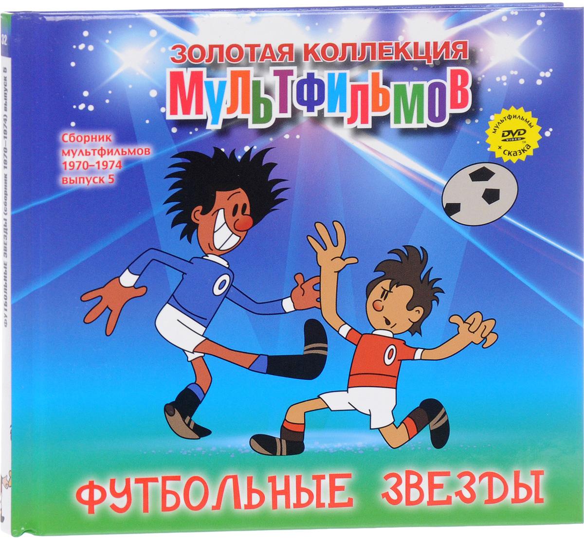 Золотая коллекция мультфильмов, Том 32, Футбольные звезды