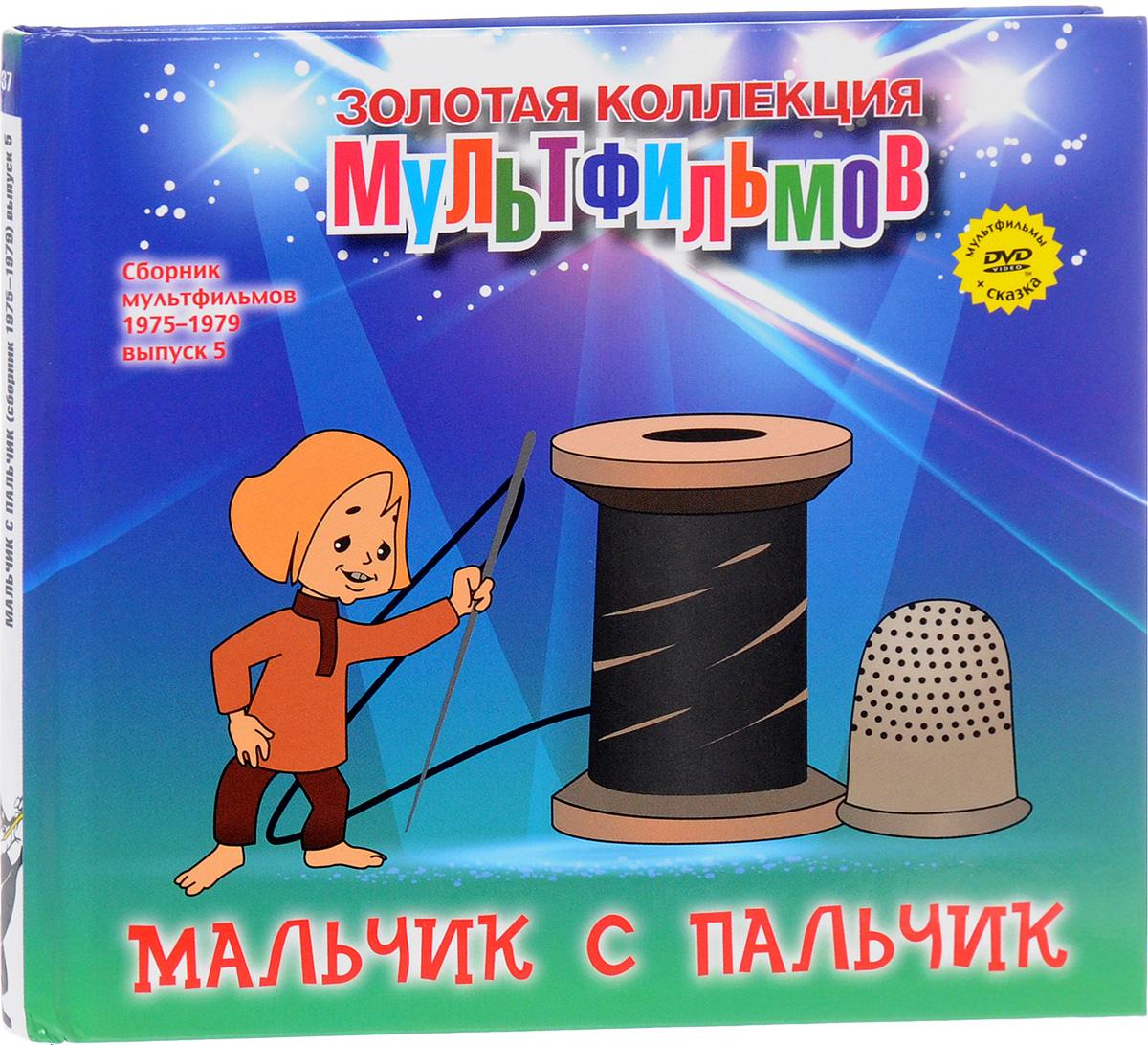 Золотая коллекция мультфильмов, Том 37, Мальчик с пальчик