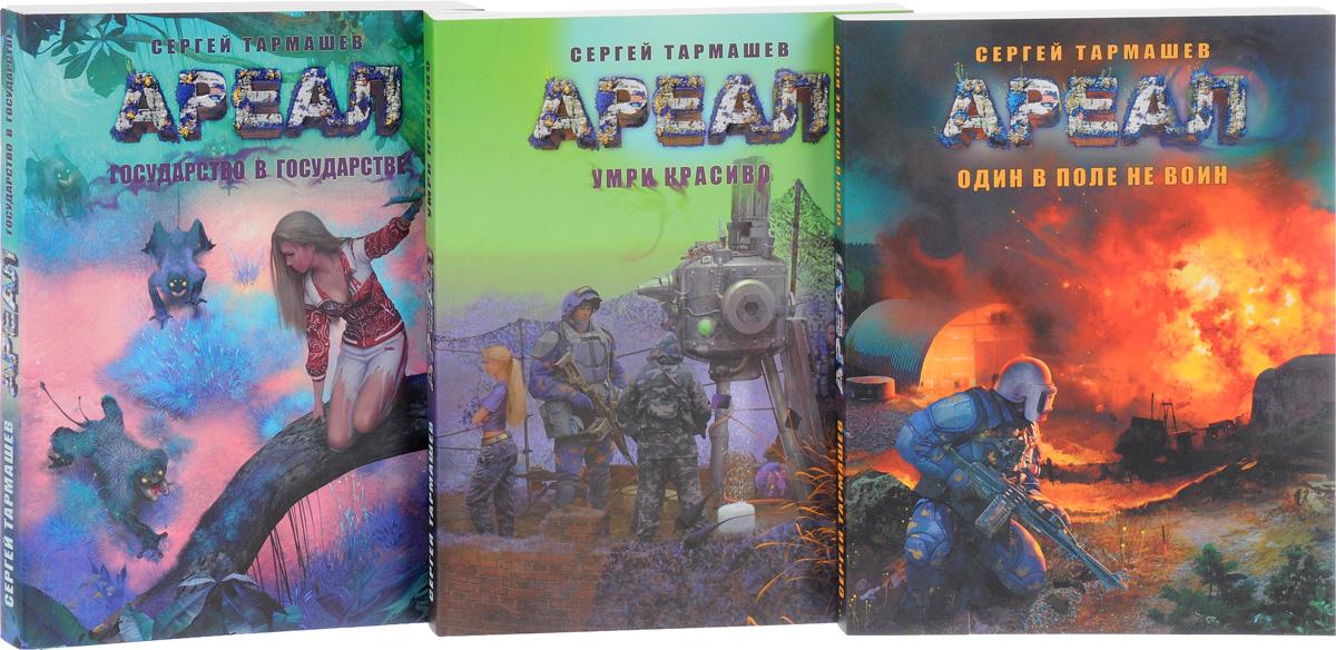 Новые книги сергея тармашева 2017 год