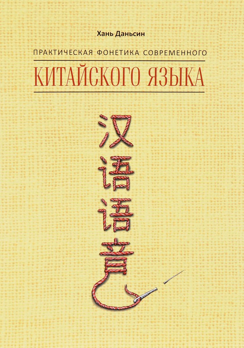 Практическая фонетика современного китайского языка Путунхуа