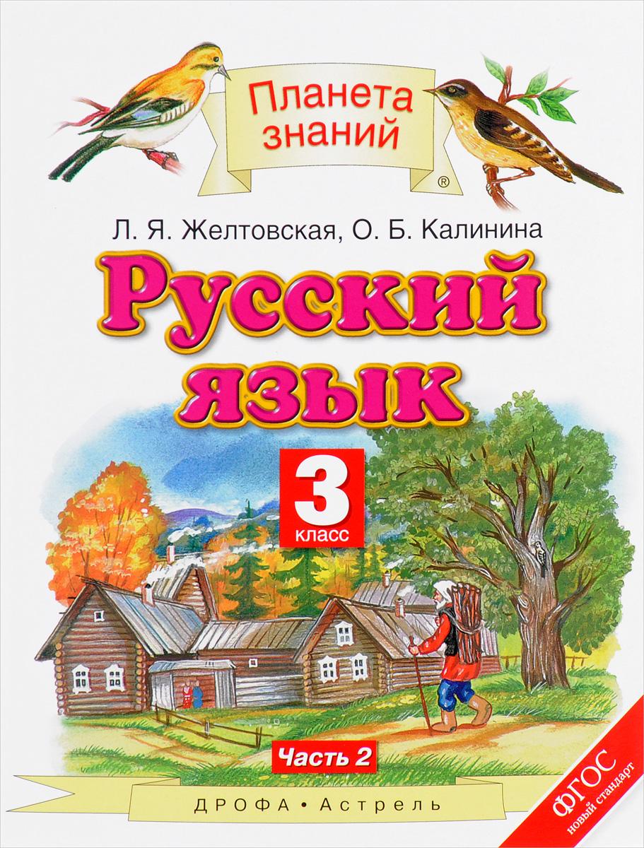 Русский язык. 3 класс. Учебник. В 2 частях. Часть 2