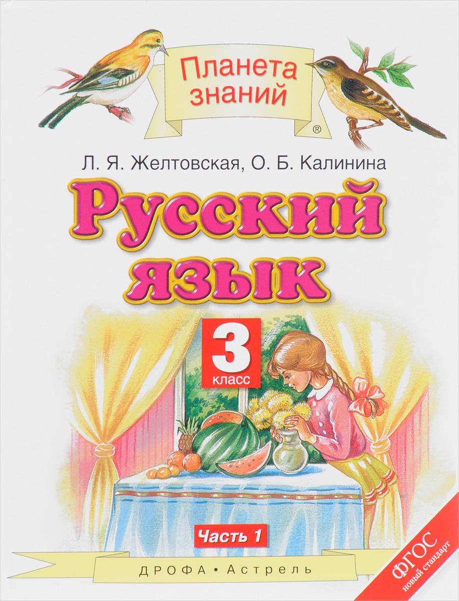 Русский язык. 3 класс. В 2 частях. Часть 1