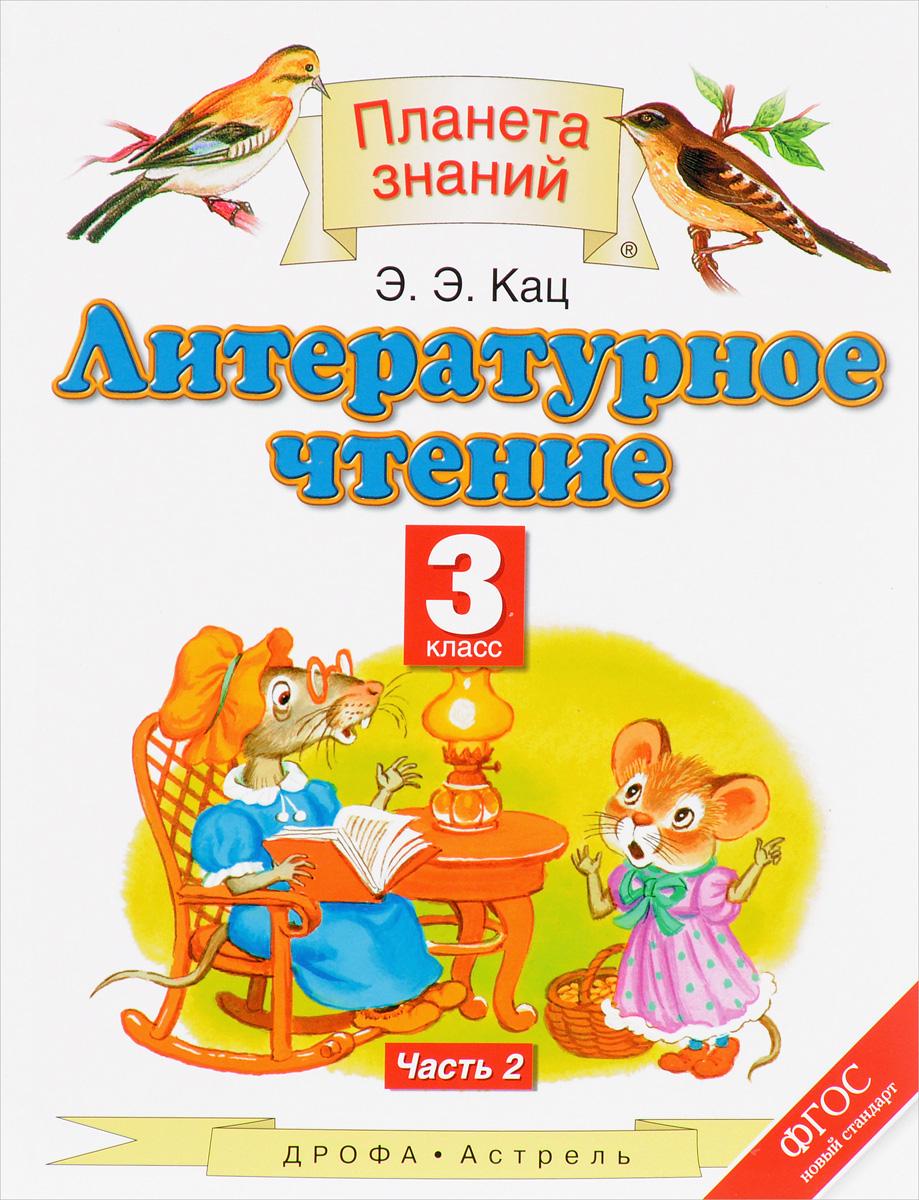 Литературное чтение. 3 класс. Учебник. В 3 частях. Часть 2