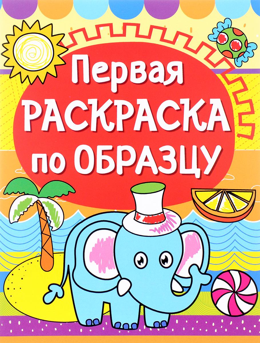 Слоненок. Первая раскраска по образцу