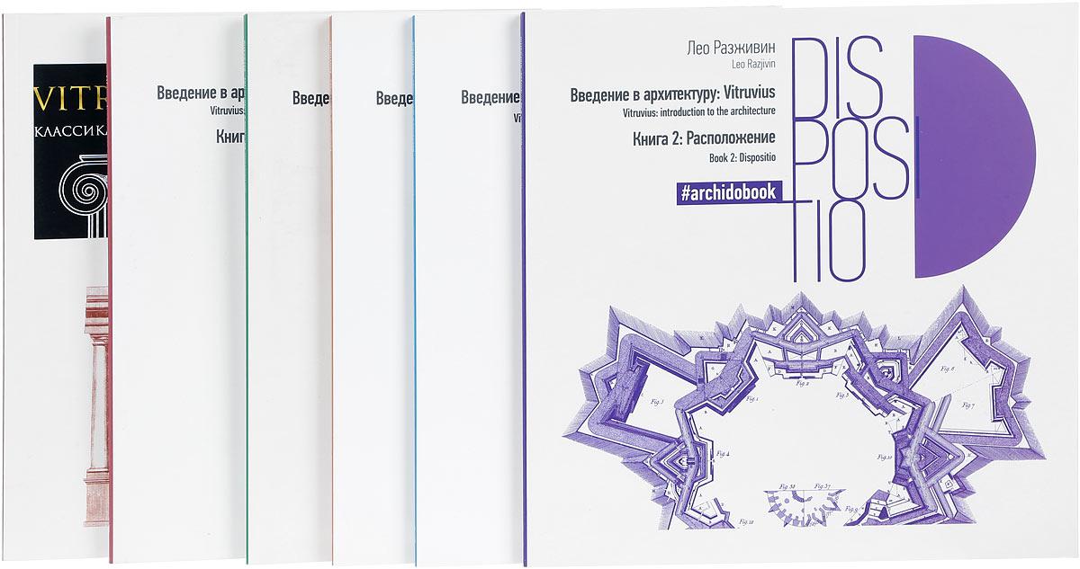 Vitruvius. Классика архитектуры (комплект из 6 книг)
