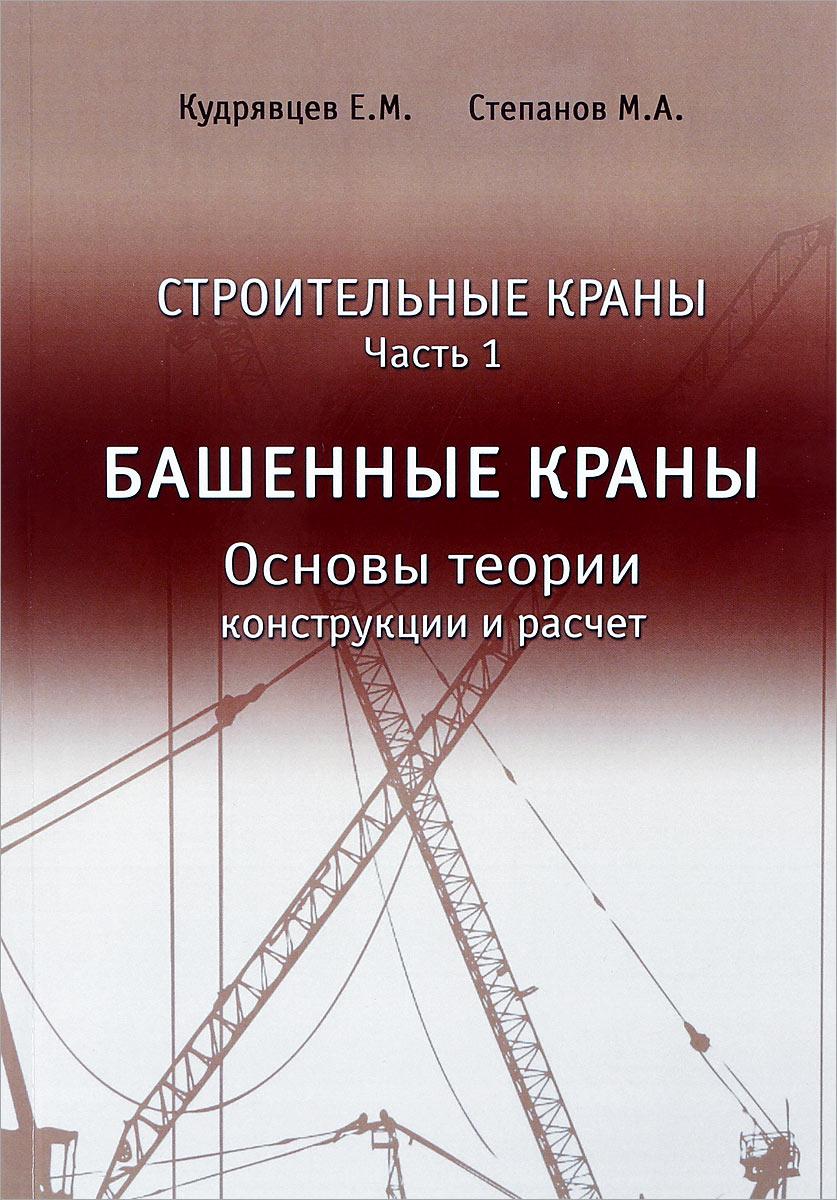 Строительные краны. Учебник. Часть 1. Башенные краны. Основы теории, конструкции и расчет