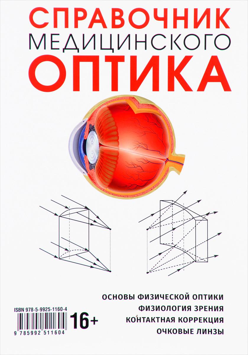 Справочник медицинского оптика. Часть 1. Основы физической оптики. Физиология зрения. Контактная коррекция. Очковые линзы