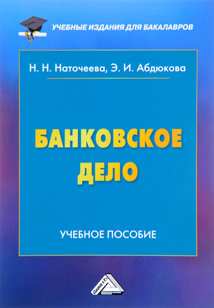 Банковское дело. Учебное пособие