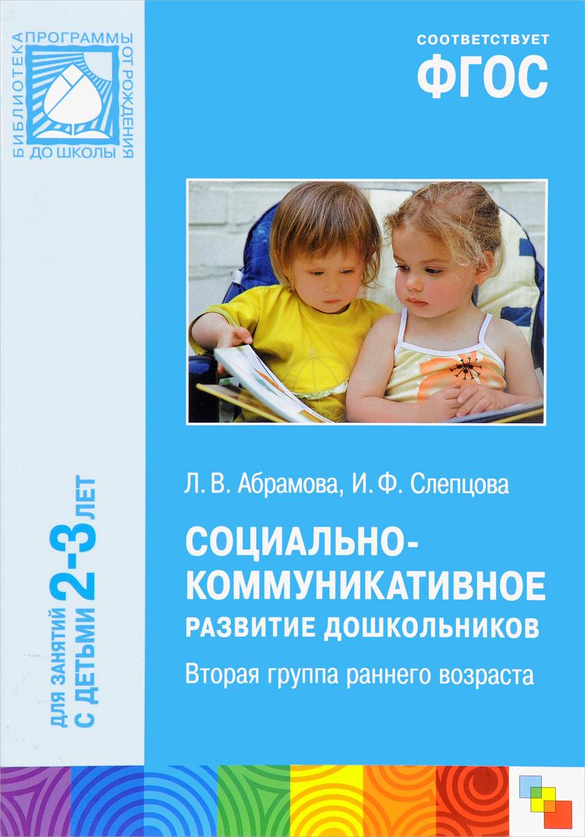 Социально-коммуникативное развитие дошкольников. Вторая группа раннего возраста
