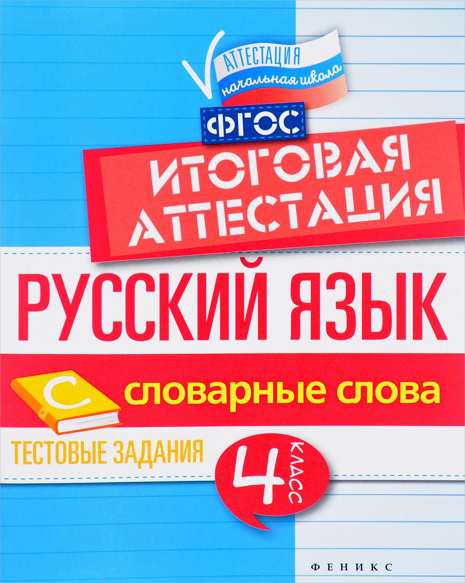 Русский язык. Итоговая аттестация. 4 класс. Словарные слова