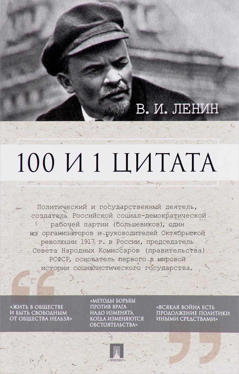 100 и 1 цитата. В. И. Ленин. В. И. Ленин