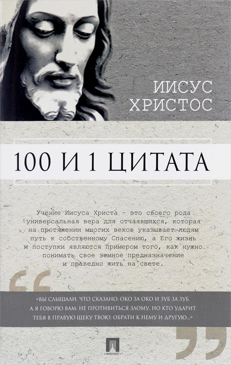 100 и 1 цитата. Иисус Христос