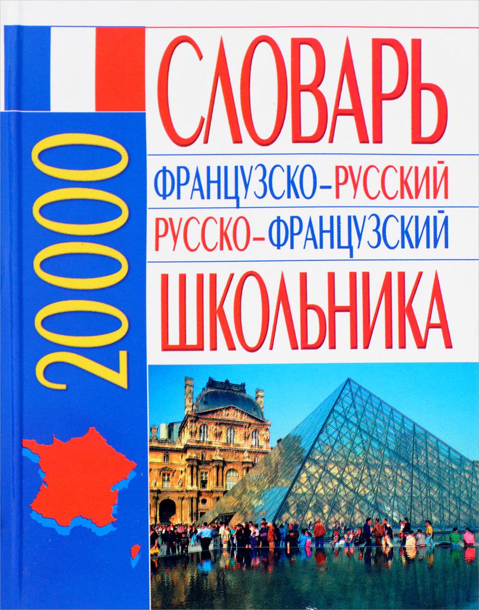 Французско-русский русско-французский словарь школьника 20 000 слов