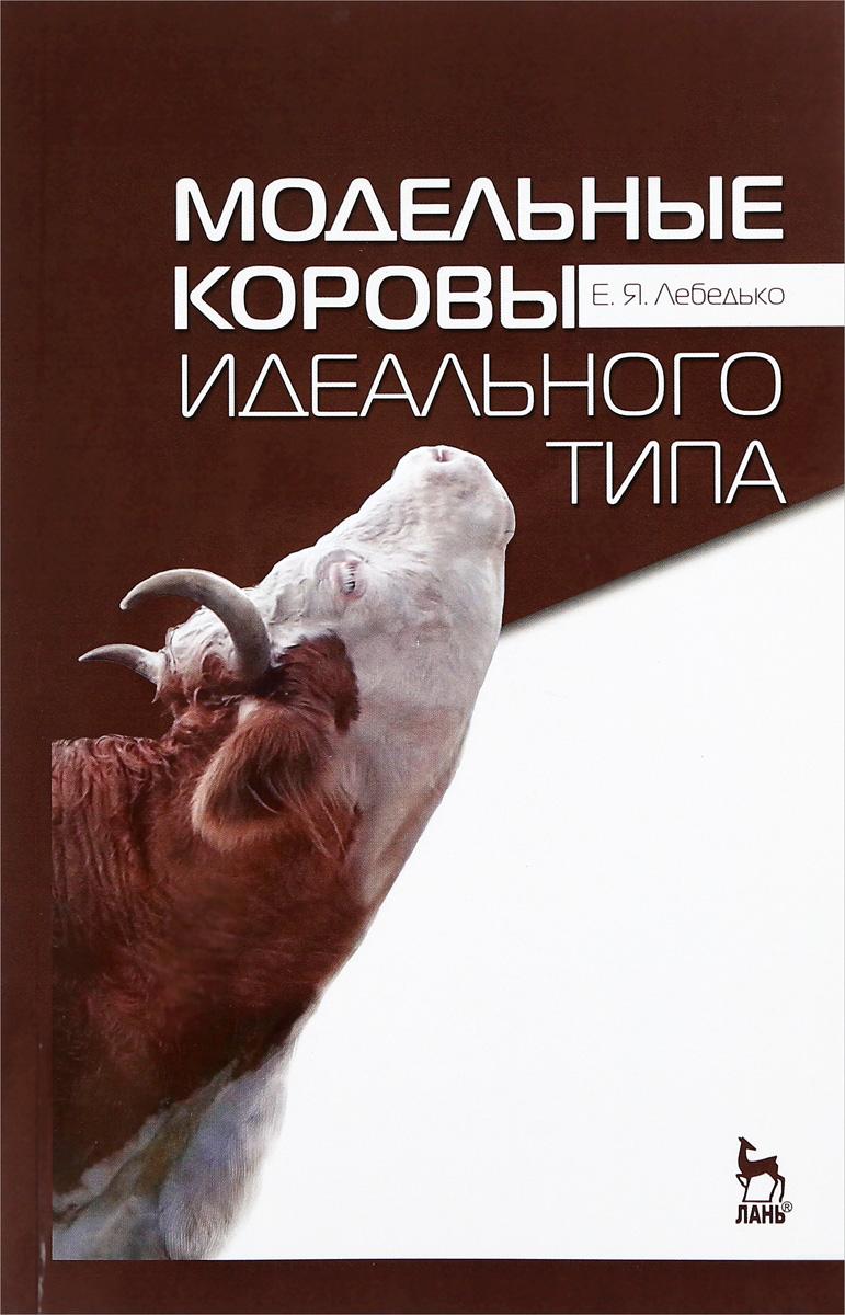 Модельные коровы идеального типа. Учебное пособие